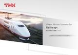 鉄道市場向け直動システム