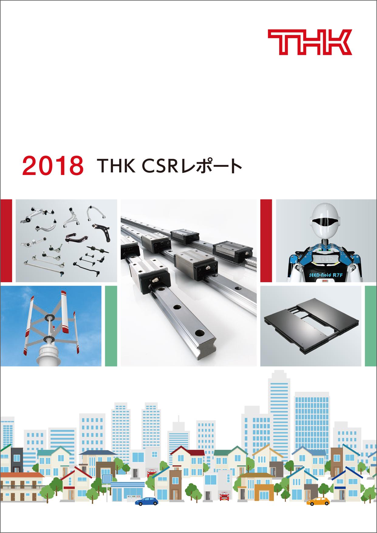 THK CSRレポート 2018