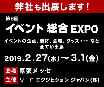 イベント総合 EXPO