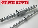 球保持器型高速紧凑型滚珠丝杠 SDA-V型