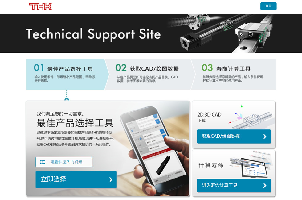 Technical Support Site New OPEN